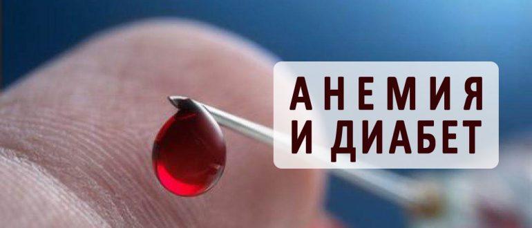 Анемия и сахарный диабет диагностика