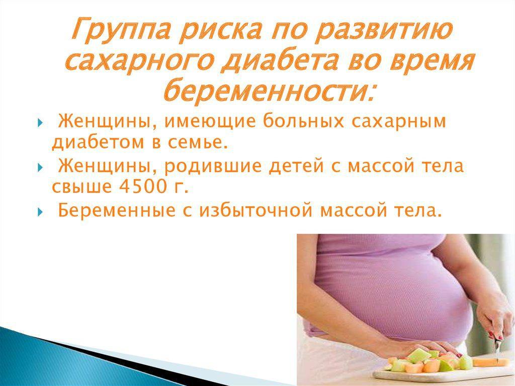 Диабет беременных что это 84