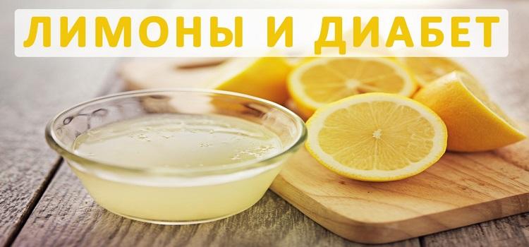 Лимон и яйца против диабета