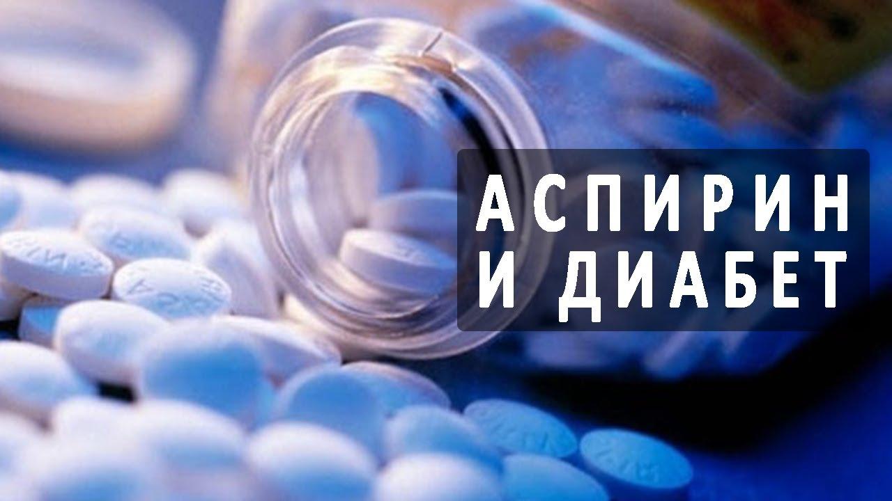 Можно ли принимать аспирин при гипертонии: он повышает или ...