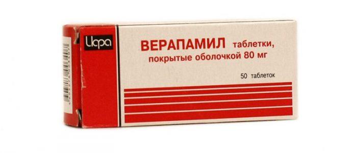 Верапамил при сахарном диабете 1