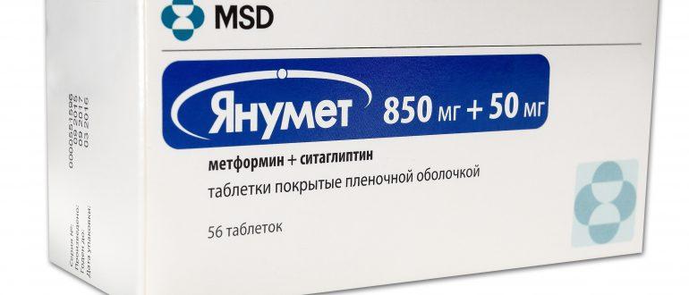 Яномед лекарство от диабета аналоги